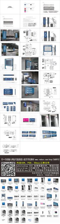 蓝色标识牌企业导向vi指引