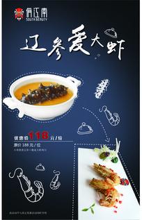 辽参爱大虾海报设计pdf格式