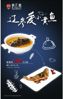 辽参爱小黄鱼海报pdf格式