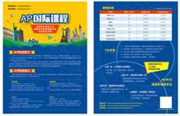 留学教育宣传单设计