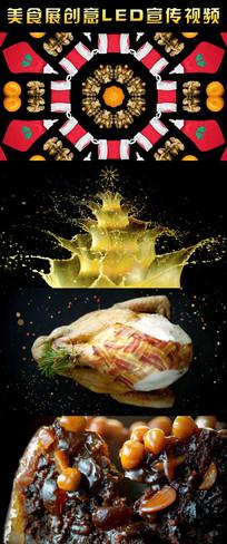 美食展创意LED宣传视频