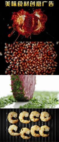 美味食材创意广告视频