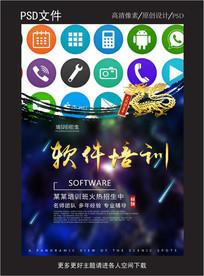 软件培训海报设计