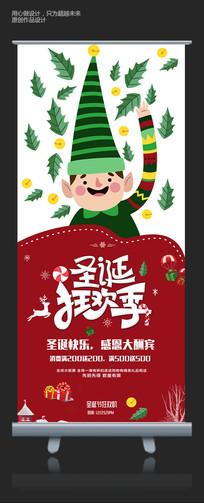 圣诞节促销x展架易拉宝
