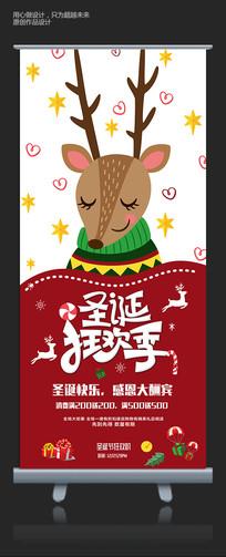 圣诞节狂欢季促销x展架易拉宝