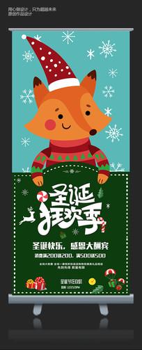 圣诞狂欢购物易拉宝促销x展架