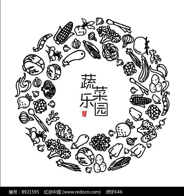 蔬菜矢量手绘快乐乐园素材图片