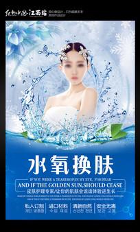 水氧换肌美容院海报