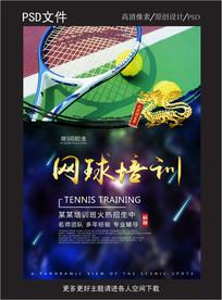 网球培训海报设计