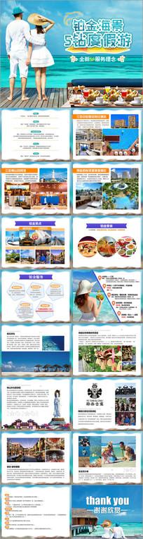 小清新旅游产品PPT模板