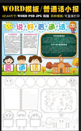 推广普通话共筑中国梦海报 小学生普通话手抄报 推广普通话标语展板图片
