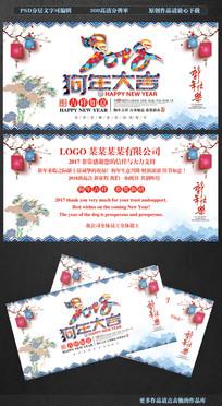 新年春节祝福贺卡模板