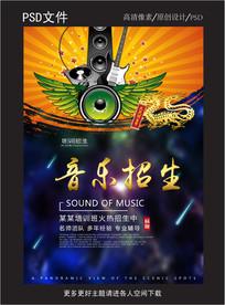 音乐招生宣传海报