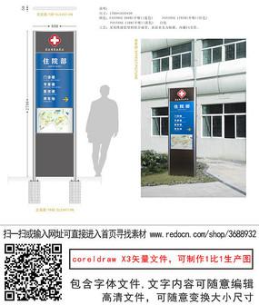 医院道路户外建筑物交通导视牌