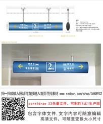 医院区域指示吊牌通道导向悬挂