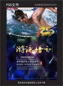 游泳培训海报宣传