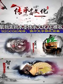 最新水墨传承中国文化AE模板