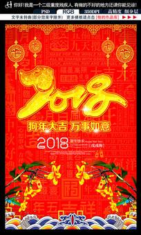 2018狗年创意新年春节海报