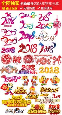 2018狗年新年艺术字体素材
