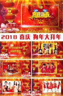 2018狗年喜庆节日大拜年视频
