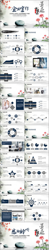 2018年墨迹中国风企业宣传