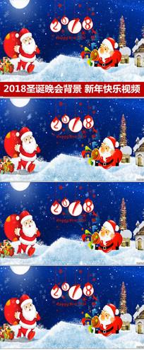 2018新年快乐圣诞晚会背景视频
