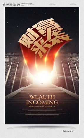 创意财富来袭商超招商海报