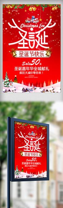 大气红色圣诞快乐促销海报