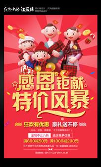感恩钜惠感恩节促销海报