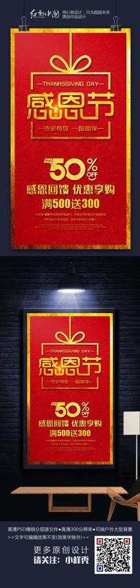 感恩节红色喜庆感恩活动海报