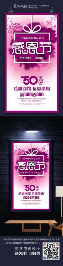 感恩节简约时尚感恩海报