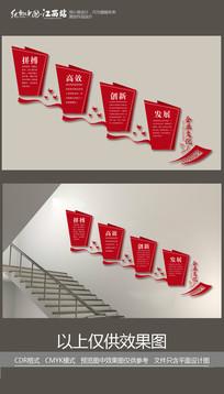 国旗飘带企业楼梯文化墙