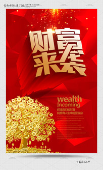红色创意财富来袭项目招商海报