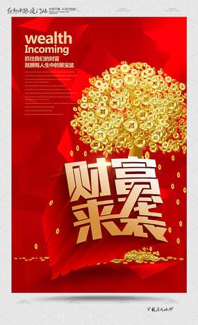 红色创意财富来袭招商海报设计