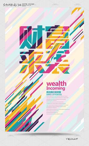 简约创意财富来袭招商海报