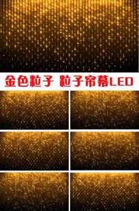 金色星光粒子帘幕LED舞台视频