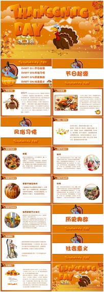 可爱卡通感恩节主题班会PPT