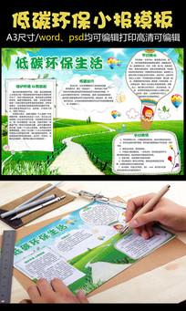 绿色低碳环保电子小报模版