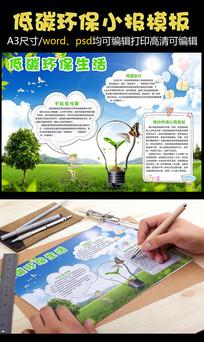 绿色低碳环保生活小报模版