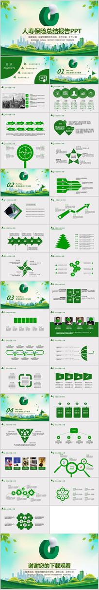 绿色清新中国人寿通用PPT