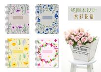 麻纹水彩花语笔记本封面设计