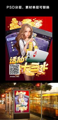 棋牌游戏海报设计