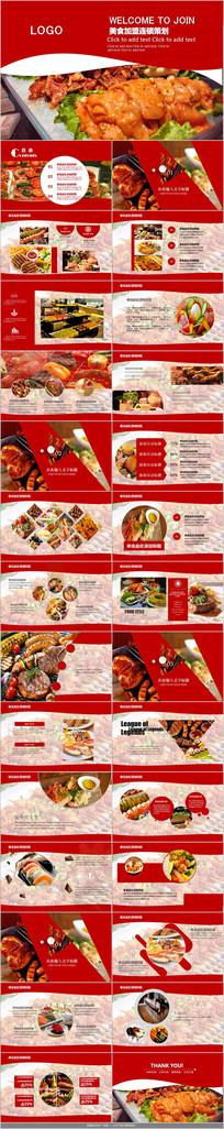 舌尖上的美食餐饮PPT模板