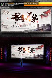 水墨书香门第书法大赛宣传海报