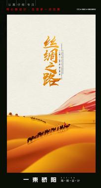 丝绸之路海报设计PSD