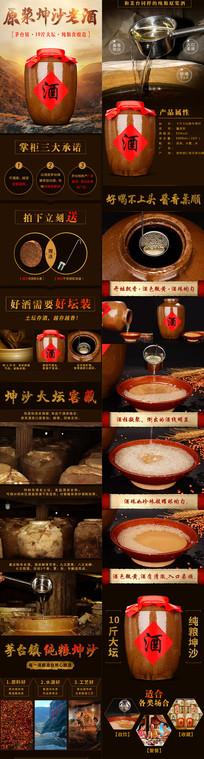 淘宝酱香型白酒详情页