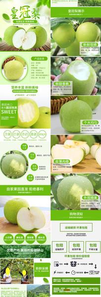 淘宝水果香梨详情页描述