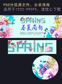 淘宝天猫女装春夏打折促销海报