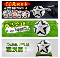 淘宝足球海报设计模板