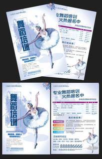 舞蹈班招生宣传单设计